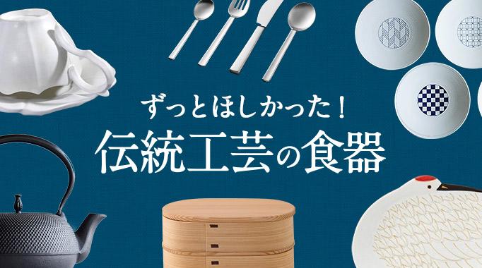 ずっと欲しかった!伝統工芸の食器