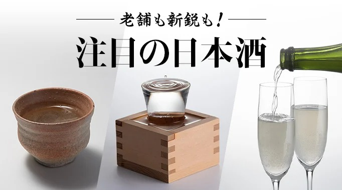 老舗も新鋭も!注目の日本酒