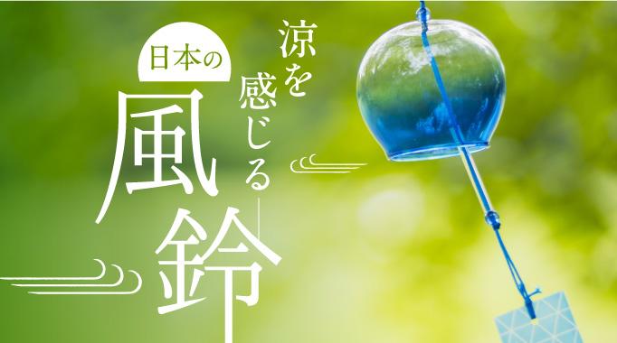 涼を感じる日本の風鈴