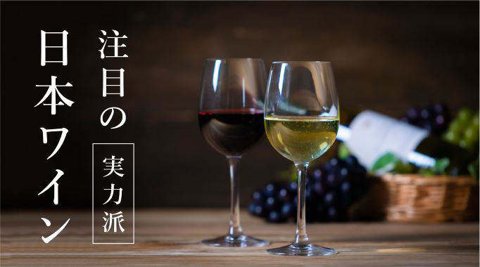 注目の実力派日本ワイン