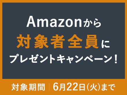 Amazonから対象者全員にプレゼントキャンペーン!対象期間6月22日(火)まで