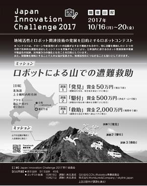 Japan Innovation Challenge 2017