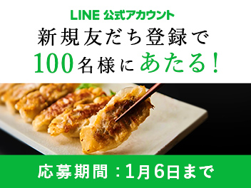 LINE公式アカウント 新規友だち登録で100名様にあたる!