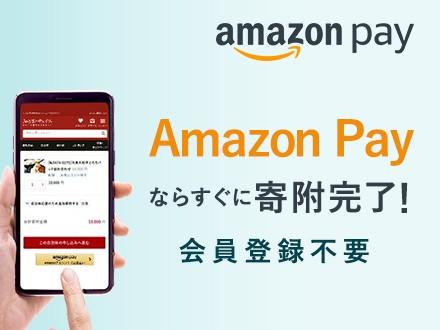 簡単、便利、安心。Amazon Payならすぐに寄附完了!会員登録不要