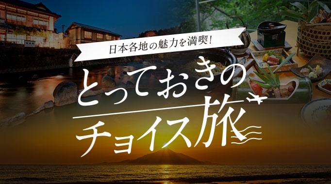 日本各地の魅力を満喫! とっておきのチョイス旅