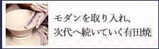リンク:モダンを取り入れ、次代へ続いていく有田焼
