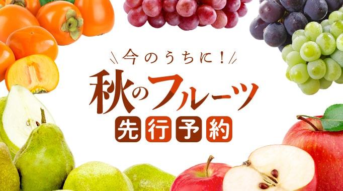 今のうちに!秋のフルーツ先行予約