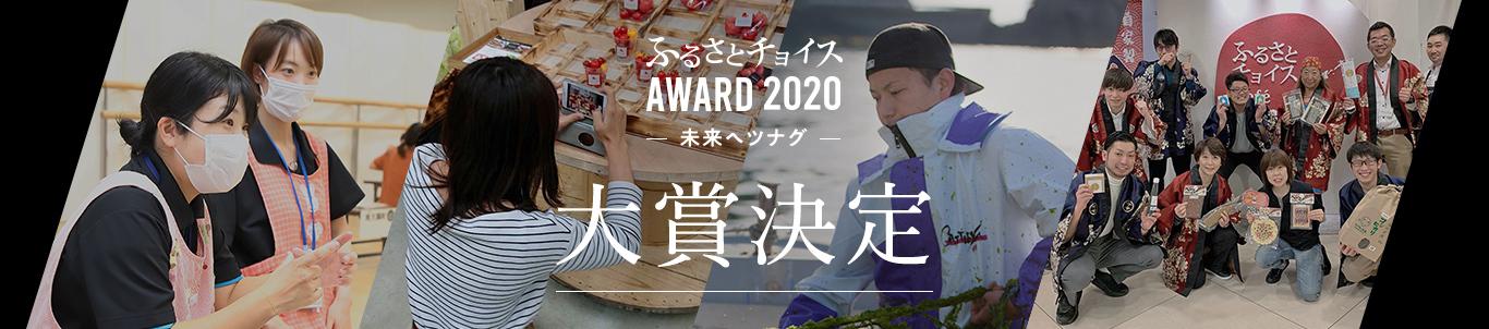 ふるさとチョイスAWARD2020 ただいま開催中!視聴者投票でノミネート自治体を応援しよう 202010月5日(月)13:00~ライブ配信