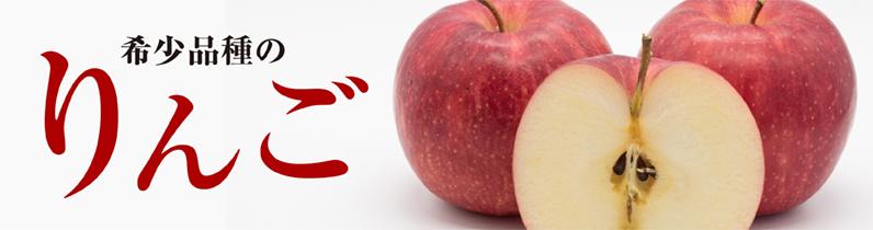 絶品個性いろいろりんご
