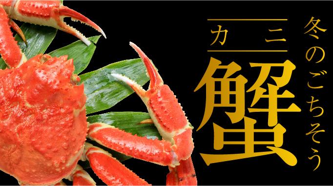 冬のご馳走蟹