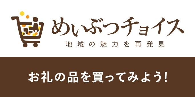 自治体ポイントが使える通販サイト【めいぶつチョイス】