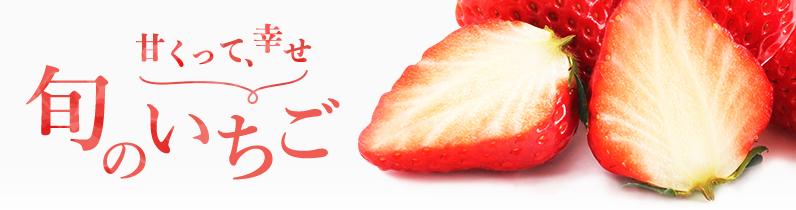 甘くって、幸せ 旬のいちご