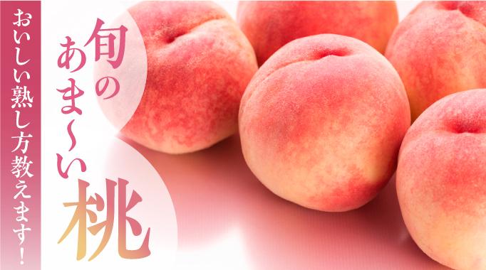 旬のあま〜い桃 おいしい熟し方教えます!