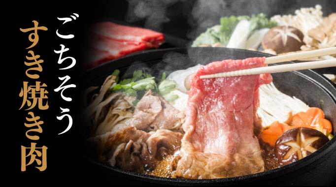 有名ブランドから希少ブランドまで ごちそうすき焼き肉