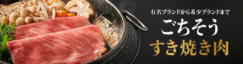 名品から希少品までごちそうすき焼き肉