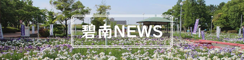 碧南NEWS