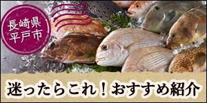 長崎県平戸市