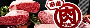 厳選!全国のお肉特集
