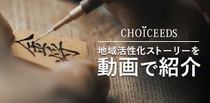 CHOICEEDS(チョイシーズ)