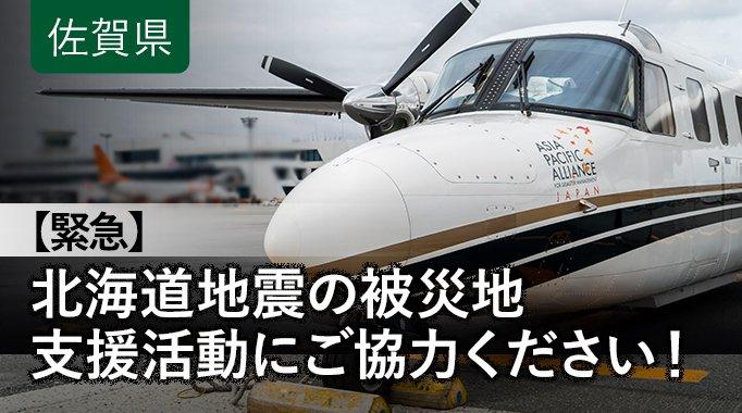 【緊急】北海道地震の被災地 支援活動にご協力ください!