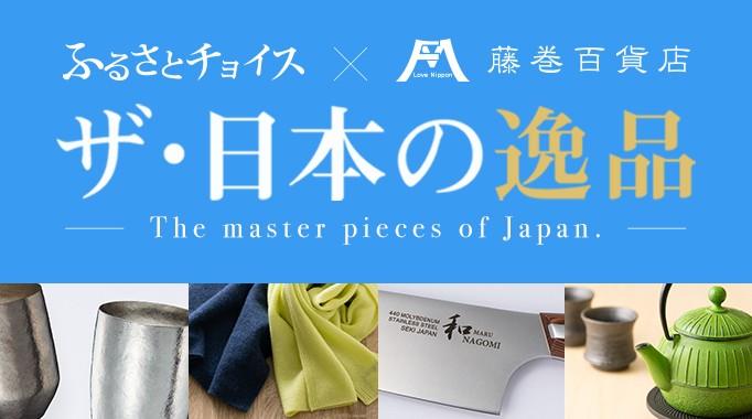 藤巻百貨店コンテンツ