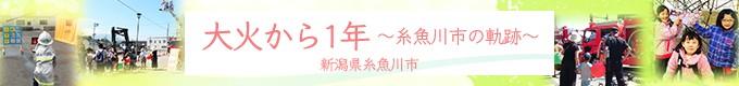 大火から1年~糸魚川の軌跡~