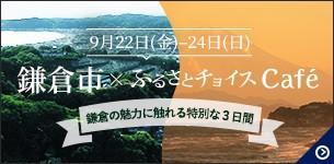 鎌倉市×ふるさとチョイスカフェ