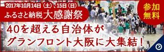 大感謝祭大阪