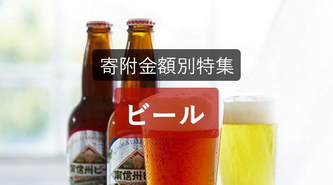 金額別おすすめ ビール