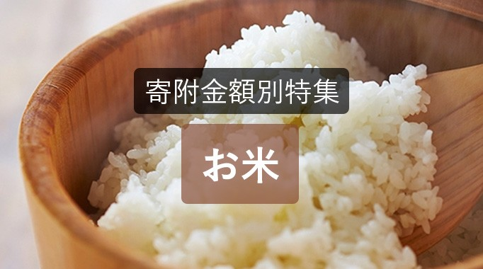 金額別おすすめ お米
