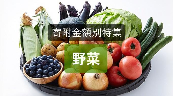 金額別おすすめ 野菜