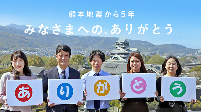 熊本地震から5年 熊本からみなさまへの、ありがとう