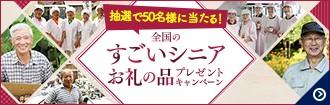 """全国の""""すごいシニア""""お礼の品プレゼントキャンペーン"""