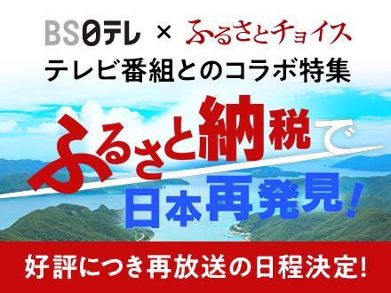 テレビ番組とのコラボ特集 ふるさと納税で日本再発見!