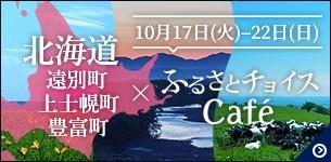 北海道スペシャルウィークinふるさとチョイスCafé