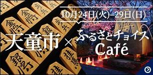 山形県天童市×ふるさとチョイスCafé