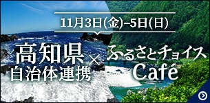 高知県自治体連携感謝祭!@ふるさとチョイスCafé