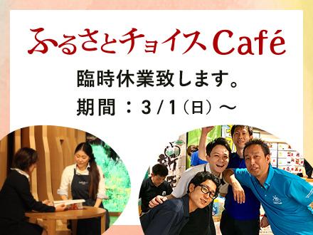 ふるさとチョイスCafe ふるさと納税相談セミナーや、地域の文化・食を体験できます。