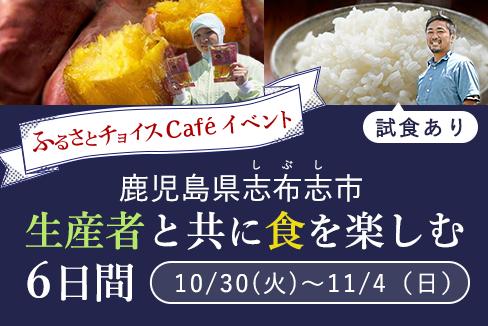 鹿児島県志布志市inふるさとチョイスCafé