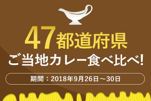 47都道府県食べ比べカレーフェアinふるさとチョイスCafé