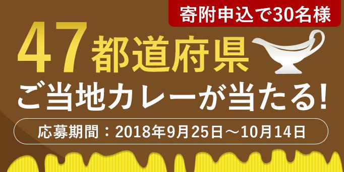 寄附申込で『47都道府県カレー』が当たるプレゼントキャンペーン