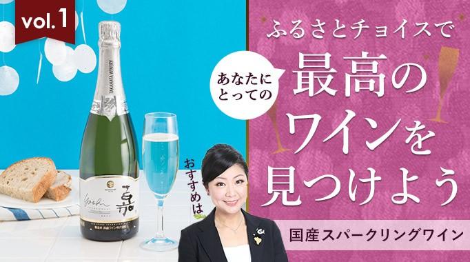 【日本のワインを楽しもう】シニアソムリエがおすすめする国産スパークリングワイン
