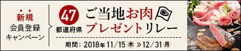 【新規会員登録限定】47都道府県のご当地お肉プレゼントリレー