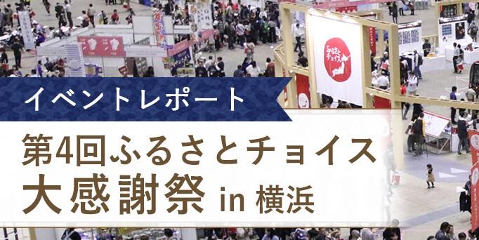 『第4回ふるさとチョイス大感謝祭2018in横浜』イベントレポート