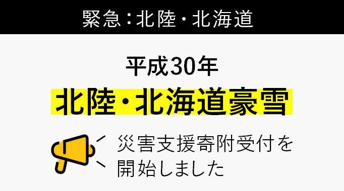 緊急:北陸・北海道 平成30年北陸・北海道豪雪 災害支援寄付を開始しました