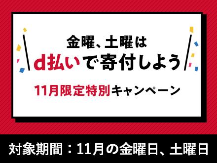 金曜、土曜はd払いで寄付しよう 11月限定特別キャンペーン