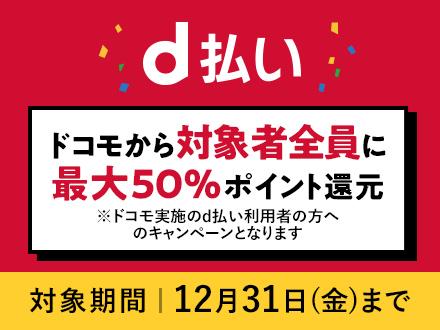 d払い 対象者全員にプレゼントキャンペーン! 対象期間12月31日(金)まで