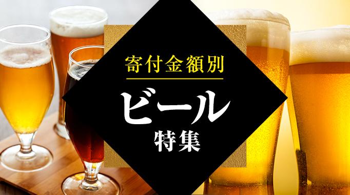 寄付金別特集 ビール
