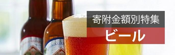 寄付金額別特集ビール