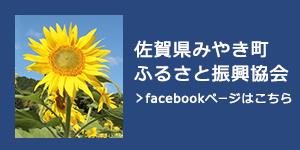 佐賀県みやき町ふるさと振興協会 facebookページ